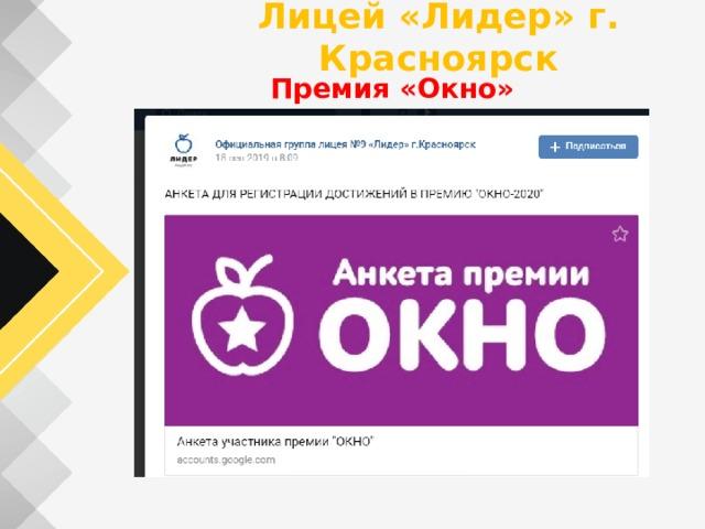 Лицей «Лидер» г. Красноярск Премия «Окно» .