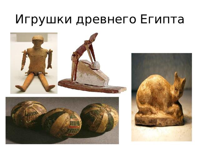 Игрушки древнего Египта