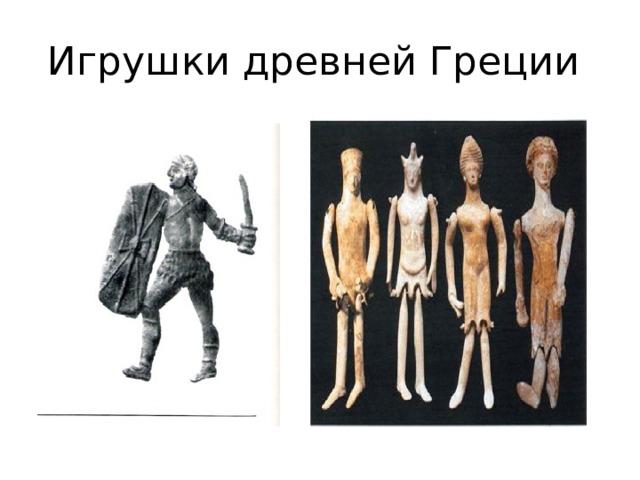 Игрушки древней Греции