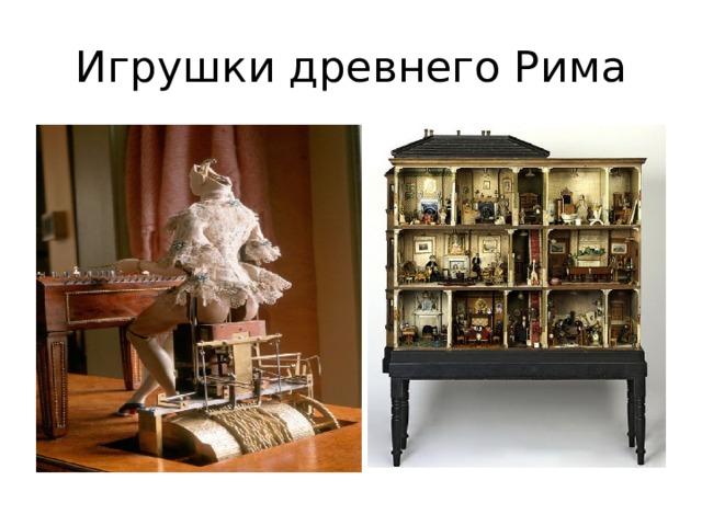 Игрушки древнего Рима