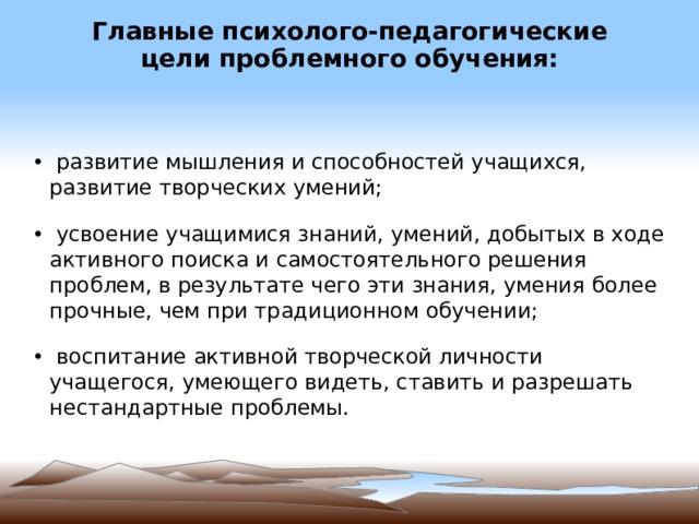 Главные психолого-педагогические целипроблемного обучения: