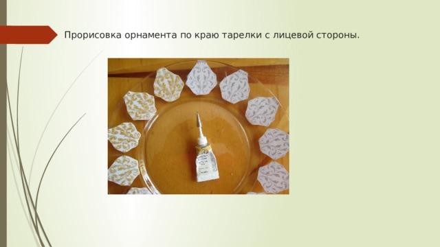 Прорисовка орнамента по краю тарелки с лицевой стороны.