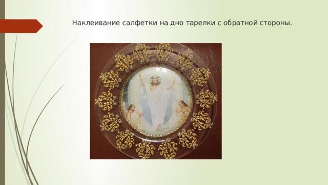 Наклеивание салфетки на дно тарелки с обратной стороны.