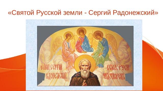 «Святой Русской земли - Сергий Радонежский»