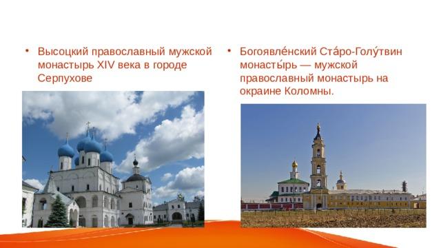 Высоцкий православный мужской монастырь XIV века в городе Серпухове    Богоявле́нский Ста́ро-Голу́твин монасты́рь — мужской православный монастырь на окраине Коломны.