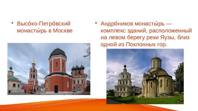 Высо́ко-Петро́вский монасты́рь в Москве    Андро́ников монасты́рь — комплекс зданий, расположенный на левом берегу реки Яузы, близ одной из Поклонных гор.