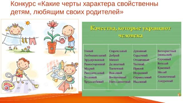Конкурс «Какие черты характера свойственны детям, любящим своих родителей»