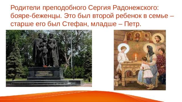 Родители преподобного Сергия Радонежского: бояре-беженцы. Это был второй ребенок в семье – старше его был Стефан, младше – Петр.