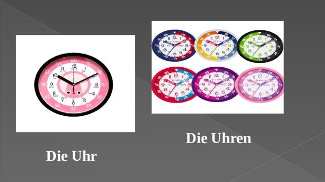 Die Uhren  Die Uhr