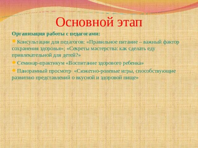 Основной этап Организация работы с педагогами: