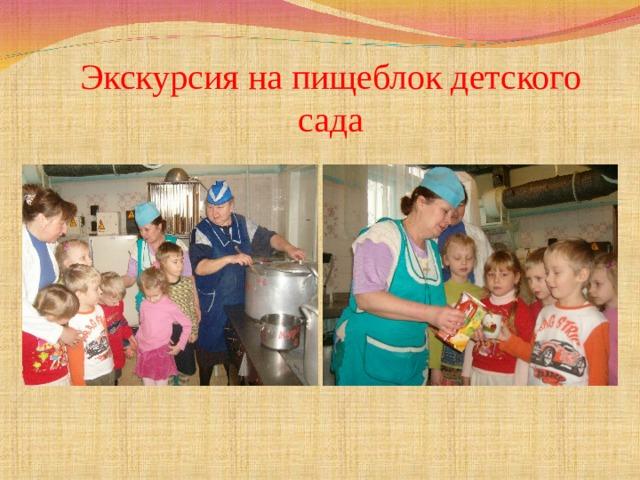 Экскурсия на пищеблок детского сада