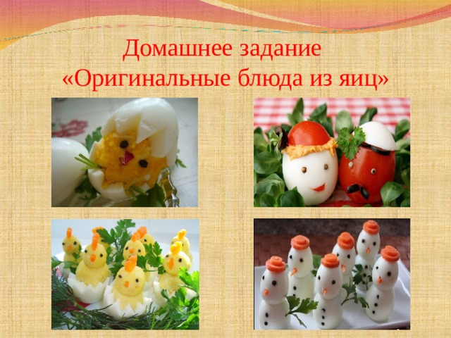 Домашнее задание  «Оригинальные блюда из яиц»