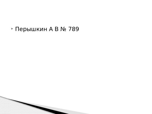 Перышкин А В № 789