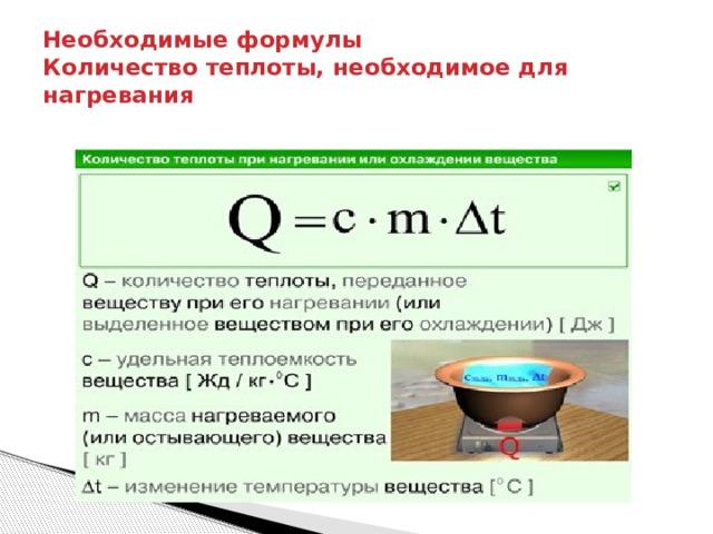 Необходимые формулы  Количество теплоты, необходимое для нагревания