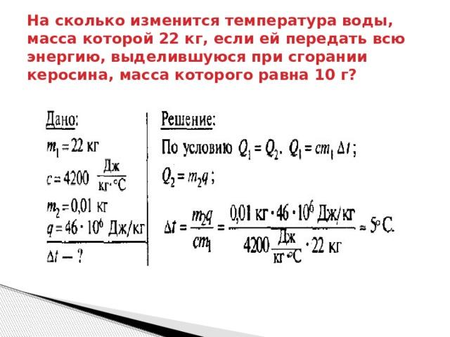 На сколько изменится температура воды, масса которой 22 кг, если ей передать всю энергию, выделившуюся при сгорании керосина, масса которого равна 10 г?