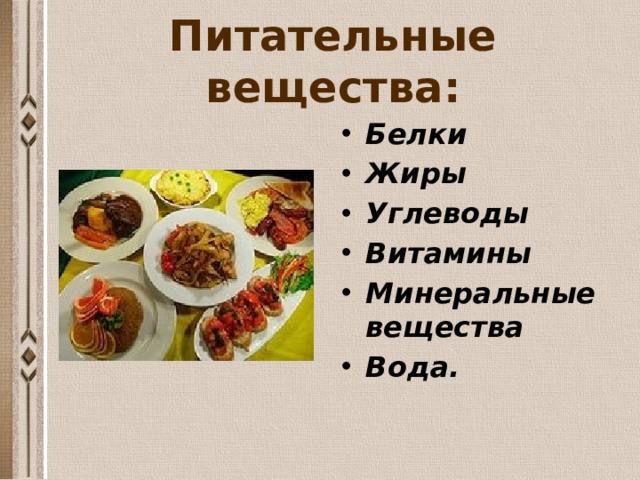 Питательные вещества:
