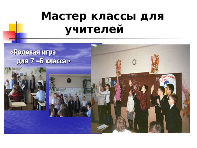 Мастер классы для  учителей