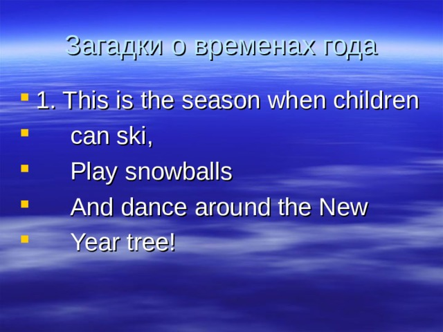 1. This is the season when children  can ski,  Play snowballs  And dance around the New  Year tree!