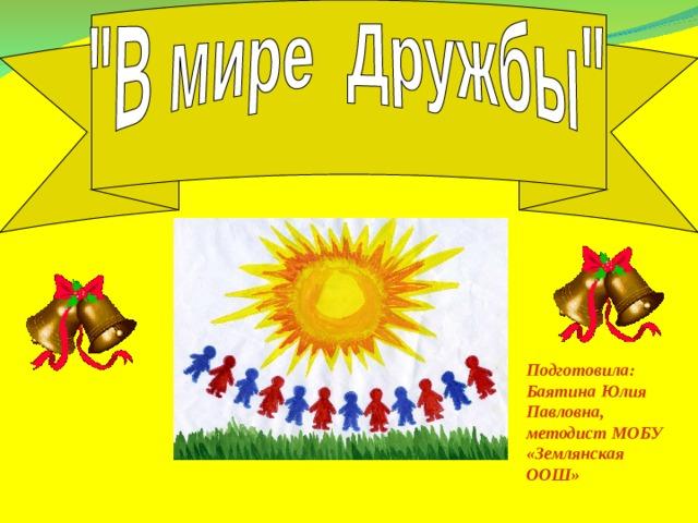 Подготовила: Баятина Юлия Павловна, методист МОБУ «Землянская ООШ»