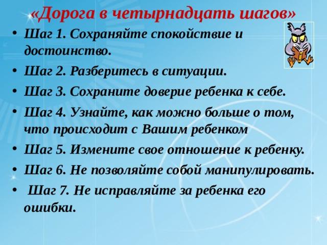 «Дорога в четырнадцать шагов»