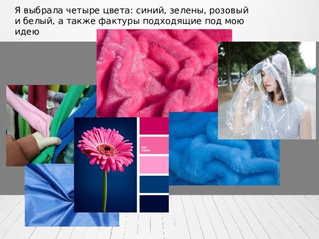 Я выбрала четыре цвета: синий, зелены, розовый и белый, а также фактуры подходящие под мою идею