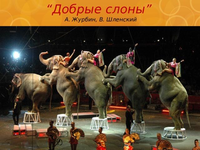 """"""" Добрые слоны""""  А. Журбин, В. Шленский"""