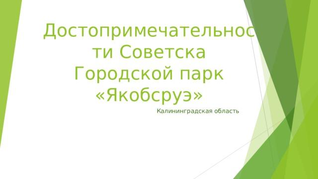 Достопримечательности Советска  Городской парк «Якобсруэ» Калининградская область