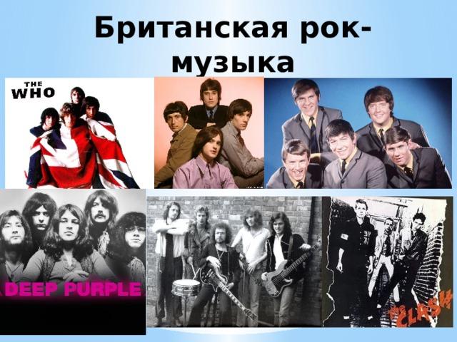 Британская рок-музыка