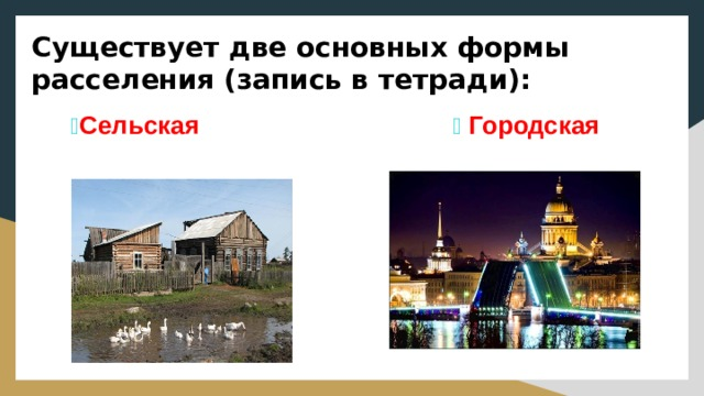 Существует две основных формы расселения (запись в тетради):   — Сельская —  Городская