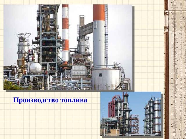 Производство топлива