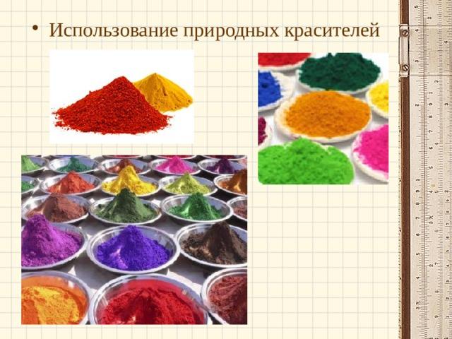 Использование природных красителей