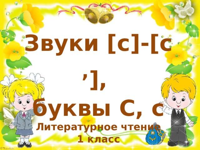 Звуки [с]-[с , ], буквы С, с Литературное чтение 1 класс
