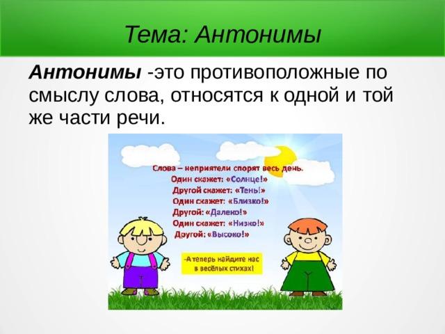 Тема: Антонимы Антонимы -это противоположные по смыслу слова, относятся к одной и той же части речи.