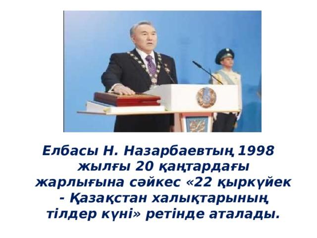 Елбасы Н. Назарбаевтың 1998 жылғы 20 қаңтардағы жарлығына сәйкес «22 қыркүйек - Қазақстан халықтарының тілдер күні» ретінде аталады.