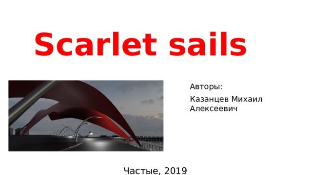 Scarlet sails Частые, 2019 Авторы: Казанцев Михаил Алексеевич