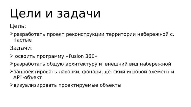 Цели и задачи Цель : разработать проект реконструкции территории набережной с. Частые Задачи :