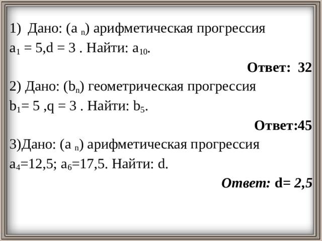 Дано: (а n ) арифметическая прогрессия