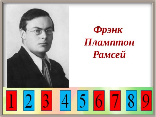 Фрэнк  Пламптон Рамсей