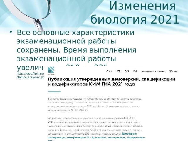 Изменения  биология 2021