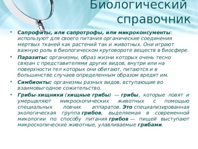 Биологический  справочник