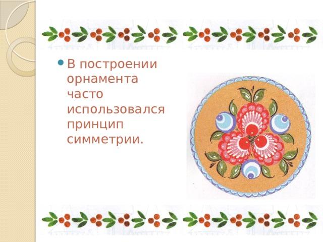 В построении орнамента часто использовался принцип симметрии.