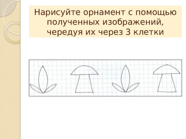 Нарисуйте орнамент с помощью полученных изображений, чередуя их через 3 клетки