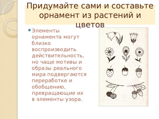 Придумайте сами и составьте орнамент из растений и цветов