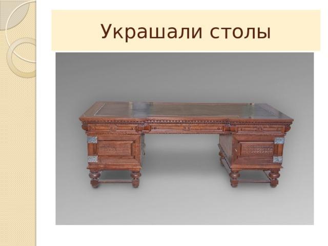Украшали столы