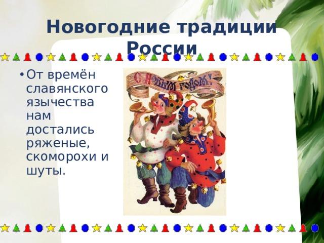 Новогодние традиции России