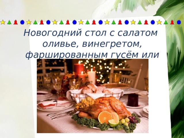 Новогодний стол с салатом оливье, винегретом, фаршированным гусём или уткой