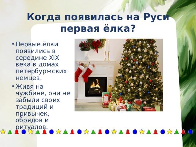 Когда появилась на Руси первая ёлка?