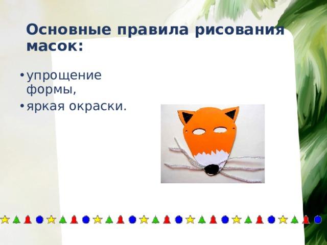 Основные правила рисования масок: