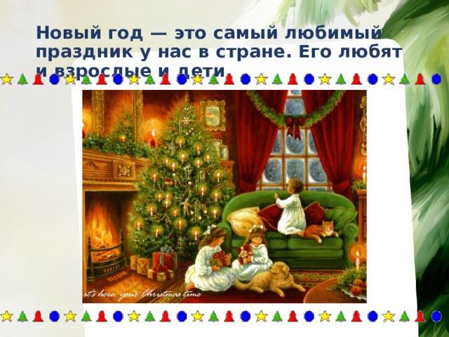 Новый год — это самый любимый праздник у нас в стране. Его любят и взрослые и дети.