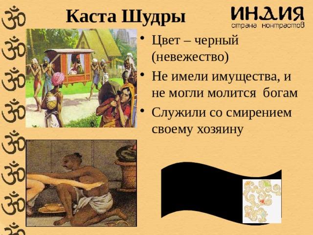 Каста Шудры